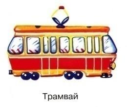1248869946_tramvajj[1].jpg