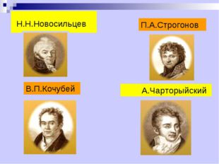 Н.Н.Новосильцев П.А.Строгонов В.П.Кочубей А.Чарторыйский