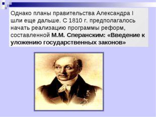 Однако планы правительства Александра I шли еще дальше. С 1810 г. предполагал