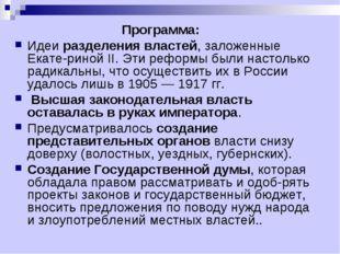 Программа: Идеи разделения властей, заложенные Екатериной II. Эти реформы б