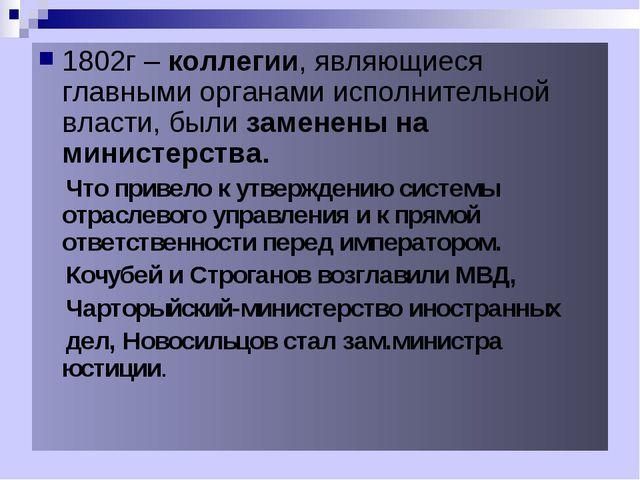 1802г – коллегии, являющиеся главными органами исполнительной власти, были за...
