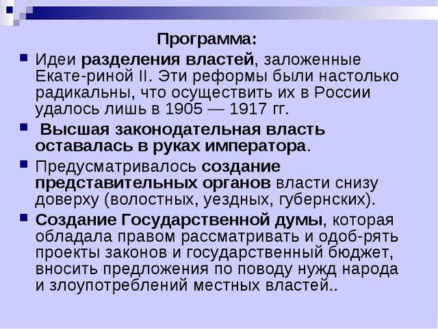 Программа: Идеи разделения властей, заложенные Екатериной II. Эти реформы б...