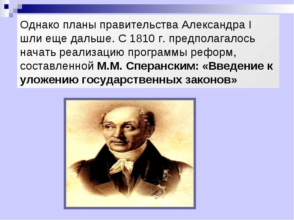 Однако планы правительства Александра I шли еще дальше. С 1810 г. предполагал...