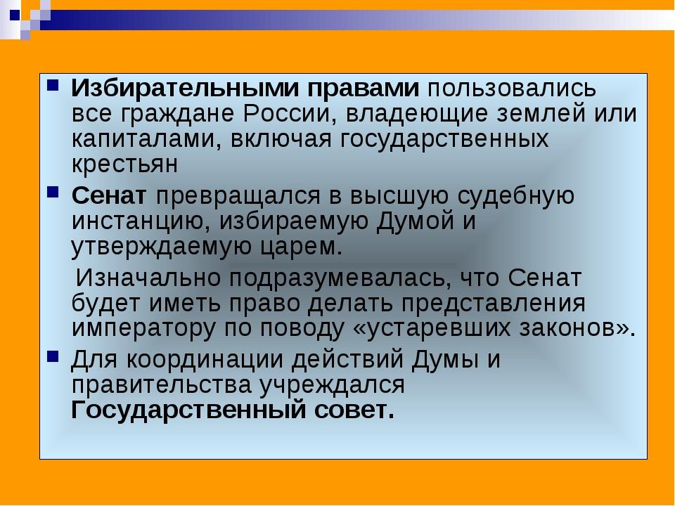 Избирательными правами пользовались все граждане России, владеющие землей или...