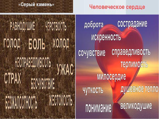 «Серый камень» Человеческое сердце