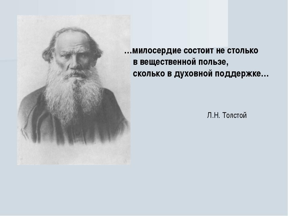 …милосердие состоит не столько в вещественной пользе, сколько в духовной подд...