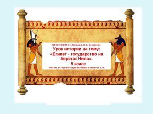 МБОУ СОШ №1 г. Льгова им. В. Б. Бессонова Урок истории на тему: «Египет - гос