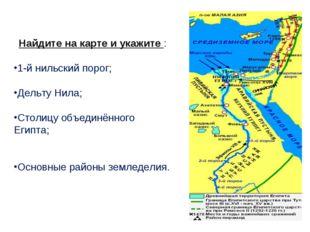 Найдите на карте и укажите : 1-й нильский порог; Дельту Нила; Столицу объеди