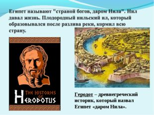 Геродот – древнегреческий историк, который назвал Египет «даром Нила».