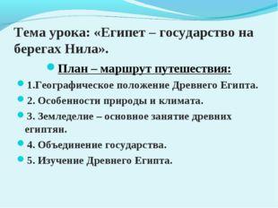 Тема урока: «Египет – государство на берегах Нила». План – маршрут путешестви