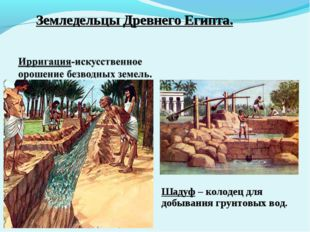 Шадуф – колодец для добывания грунтовых вод. Земледельцы Древнего Египта.