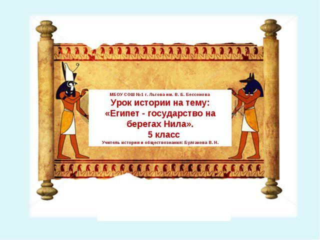 МБОУ СОШ №1 г. Льгова им. В. Б. Бессонова Урок истории на тему: «Египет - гос...
