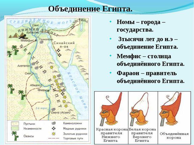 Объединение Египта. Номы – города – государства. 3тысячи лет до н.э – объедин...