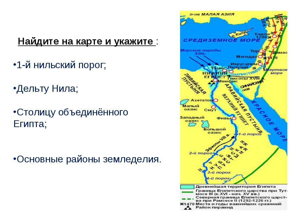 Найдите на карте и укажите : 1-й нильский порог; Дельту Нила; Столицу объеди...