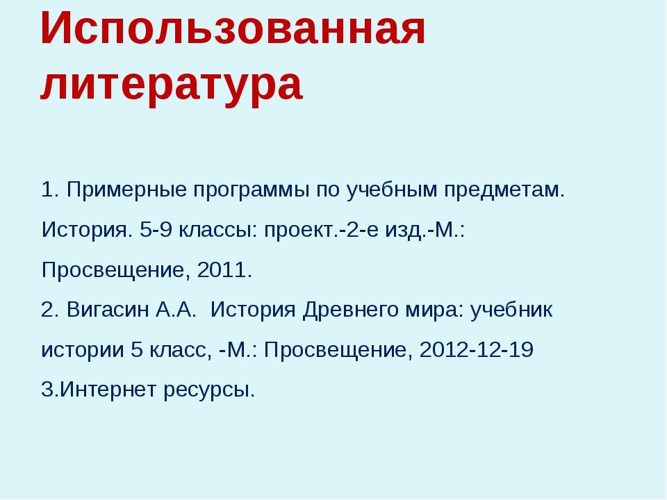 Использованная литература 1. Примерные программы по учебным предметам. Истори...