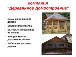 """компания """"Деревянное Домостроение"""" Дома, дачи, бани из дерева Внутренняя отде"""