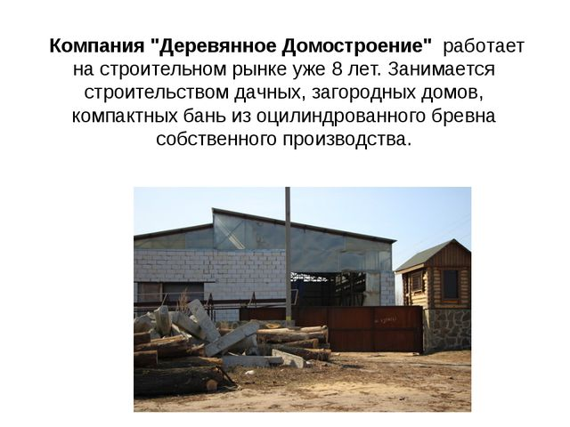 """Компания """"Деревянное Домостроение""""работает на строительном рынке уже 8 лет..."""