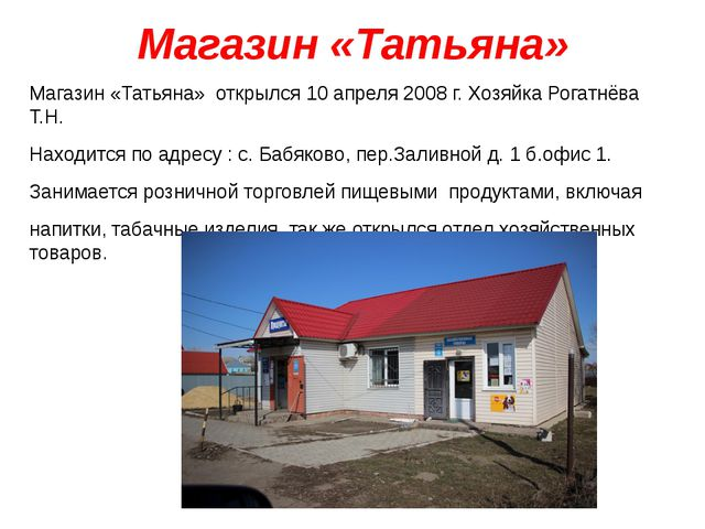 Магазин «Татьяна» Магазин «Татьяна» открылся 10 апреля 2008 г. Хозяйка Рогатн...