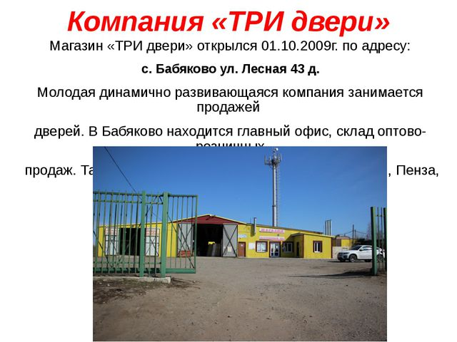 Компания «ТРИ двери» Магазин «ТРИ двери» открылся 01.10.2009г. по адресу: с....