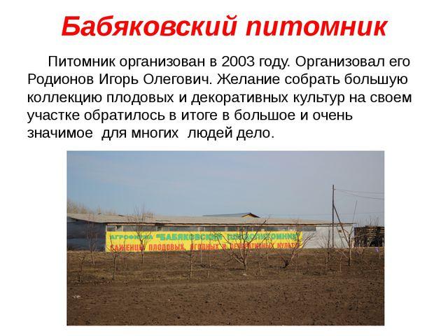 Бабяковский питомник Питомник организован в 2003 году.Организовал его Родион...