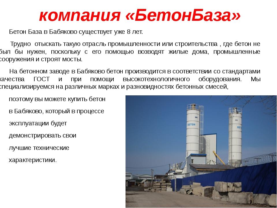 компания «БетонБаза» Бетон База в Бабяково существует уже 8 лет. Трудно отыск...