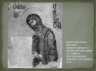 Иоанн Креститель. Фрагмент мозаики.«Деисус» в южной галлерее храма св. Софии