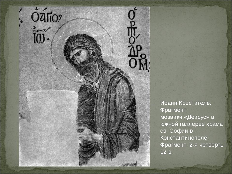 Иоанн Креститель. Фрагмент мозаики.«Деисус» в южной галлерее храма св. Софии...