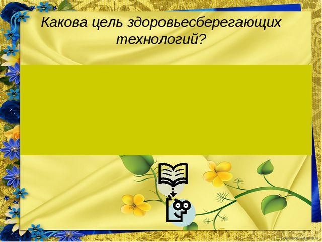 Главная цель  Главная цель  в воспитании и образовании школьников –  это с...