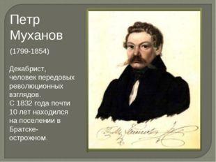 Петр Муханов (1799-1854) Декабрист, человек передовых революционных взглядов.