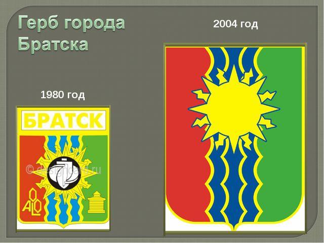 1980 год 2004 год
