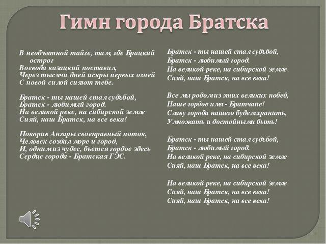 В необъятной тайге, там, где Брацкий острог Воевода казацкий поставил, Через...