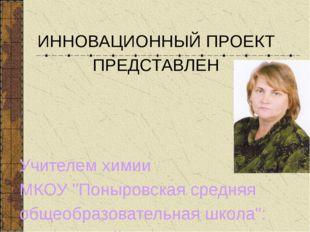 """Учителем химии МКОУ """"Поныровская средняя общеобразовательная школа"""": Золотухи"""
