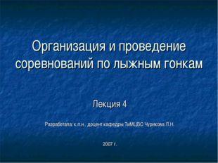 Организация и проведение соревнований по лыжным гонкам Лекция 4 Разработала: