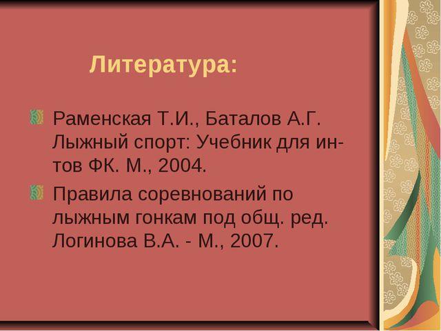 Литература: Раменская Т.И., Баталов А.Г. Лыжный спорт: Учебник для ин-тов ФК....