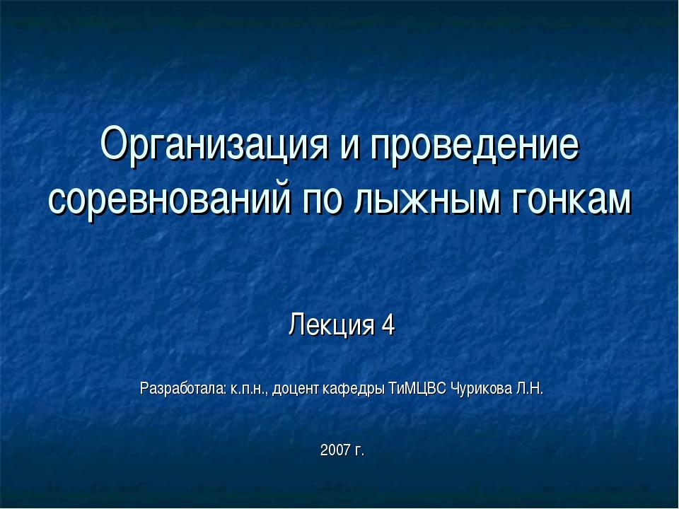 Организация и проведение соревнований по лыжным гонкам Лекция 4 Разработала:...