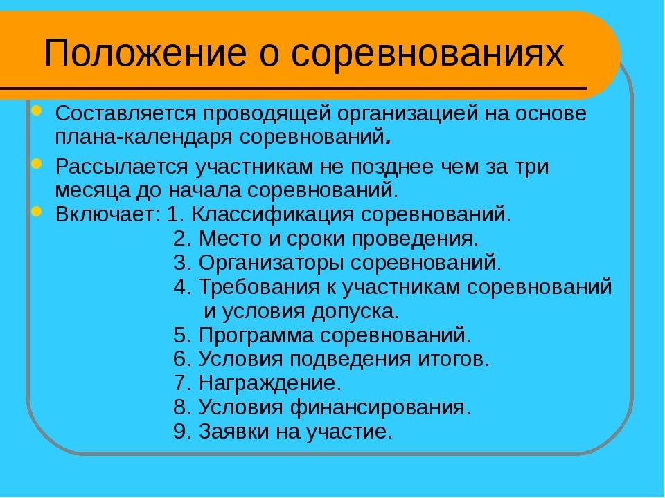 Положение о соревнованиях Составляется проводящей организацией на основе план...