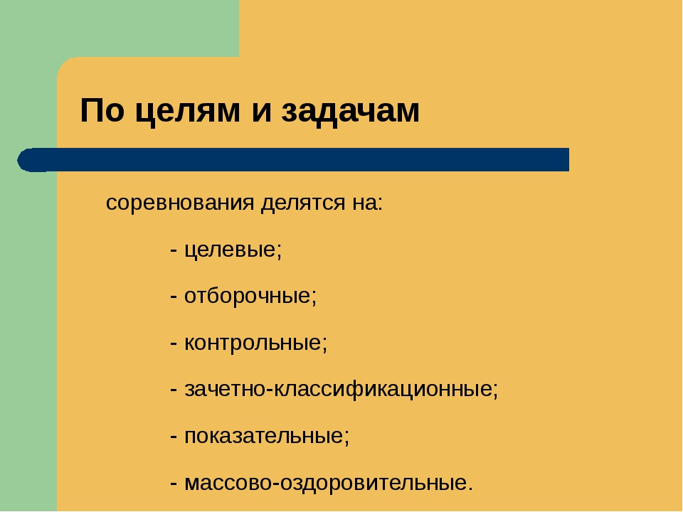 По целям и задачам соревнования делятся на: - целевые; - отборочные; - контро...