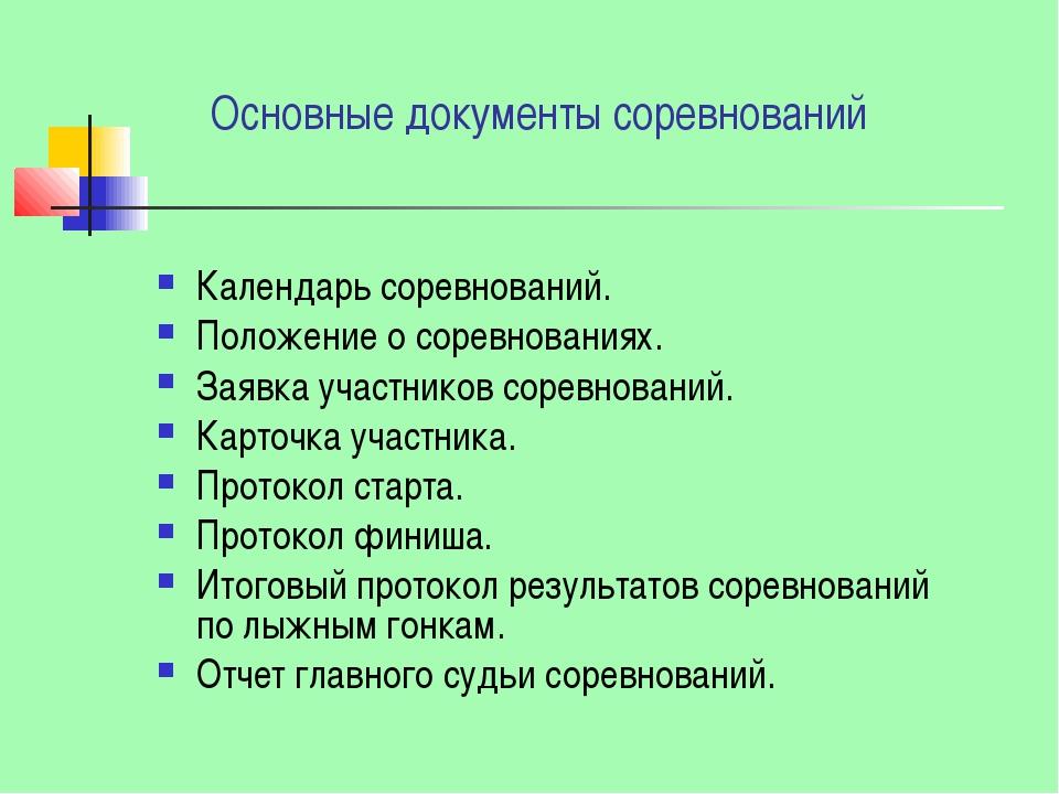 Основные документы соревнований Календарь соревнований. Положение о соревнова...