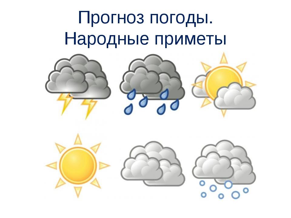 Картинка погода на новый