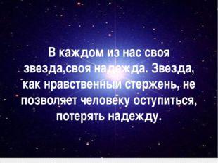 В каждом из нас своя звезда,своя надежда. Звезда, как нравственный стержень,