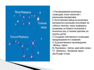 1. Рассматривание различных созвездий, поиск аналогий с реальными предметами.