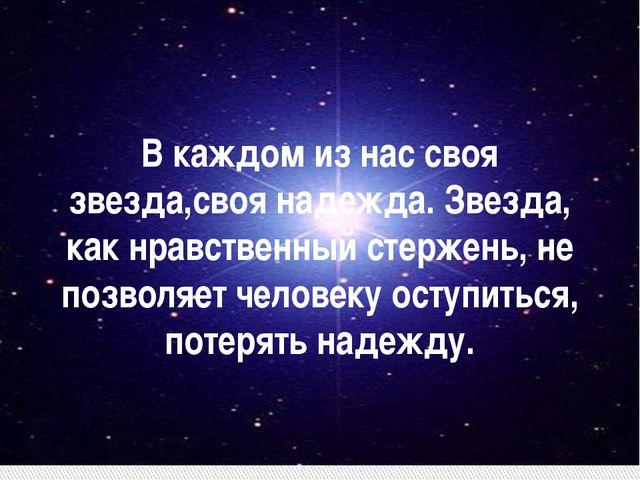 В каждом из нас своя звезда,своя надежда. Звезда, как нравственный стержень,...