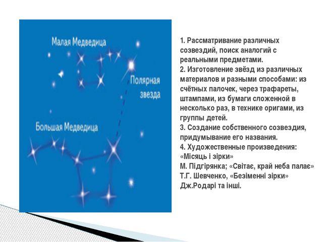 1. Рассматривание различных созвездий, поиск аналогий с реальными предметами....