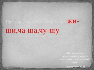 Презентацию подготовила учитель начальных классов МОШ №49 Терещенко Ю.Н. Прав