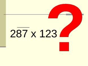 287 х 123