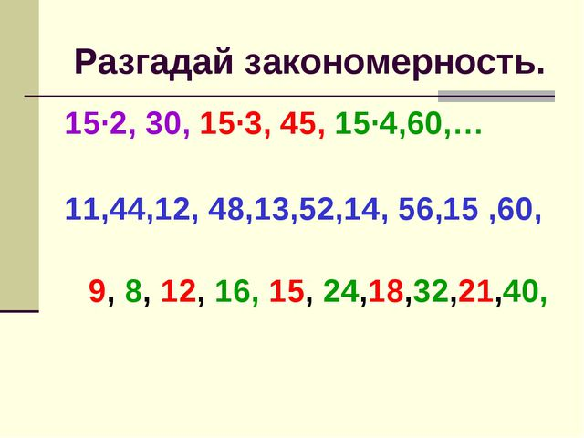 15∙2, 30, 15∙3, 45, 15∙4,60,… 11,44,12, 48,13,52,14, 56,15 ,60, 9, 8, 12, 16...