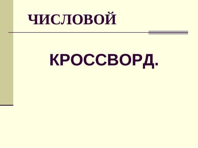 ЧИСЛОВОЙ КРОССВОРД.