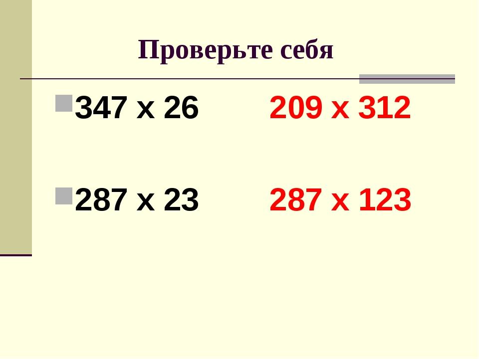 Проверьте себя 347 х 26 209 х 312 287 х 23 287 х 123