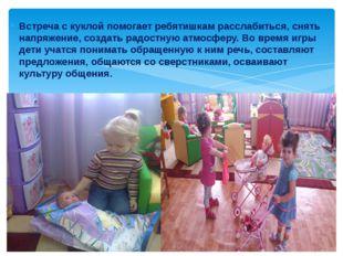 Встреча с куклой помогает ребятишкам расслабиться, снять напряжение, создать