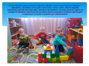 . В зоне игровых двигательных модулей собраны технические игрушки: машины – с